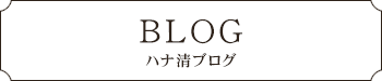 ハナ清ブログ