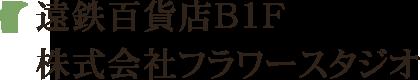 遠鉄百貨店B1F 株式会社フラワースタジオ