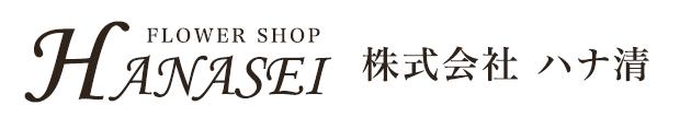 株式会社 ハナ清