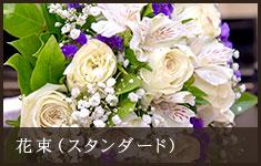 花束(スタンダード)