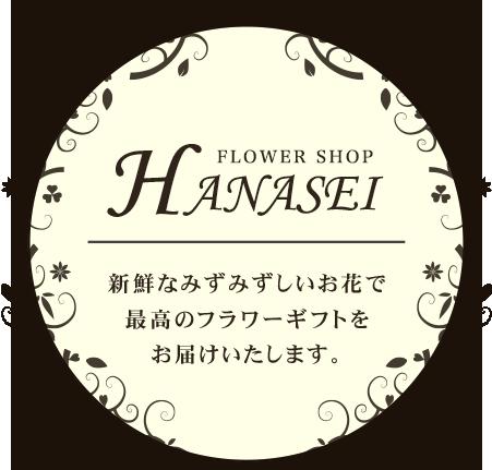 FLOWER SHOP HANASEI/新鮮なみずみずしいお花で最高のフラワーギフトをお届けいたします。